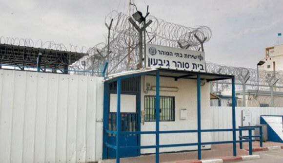 The Givon prison in Ramla (Photo by Nir Keidar)