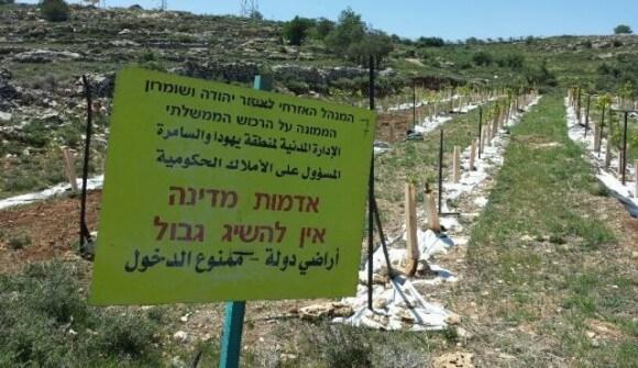 A sign at Netiv Ha'avot reads: State Land. No Trespassing (Photo: Dror Etkes/Peace Now via Haaretz)