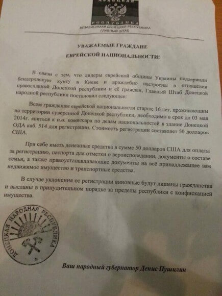 Flyer from Donetsk