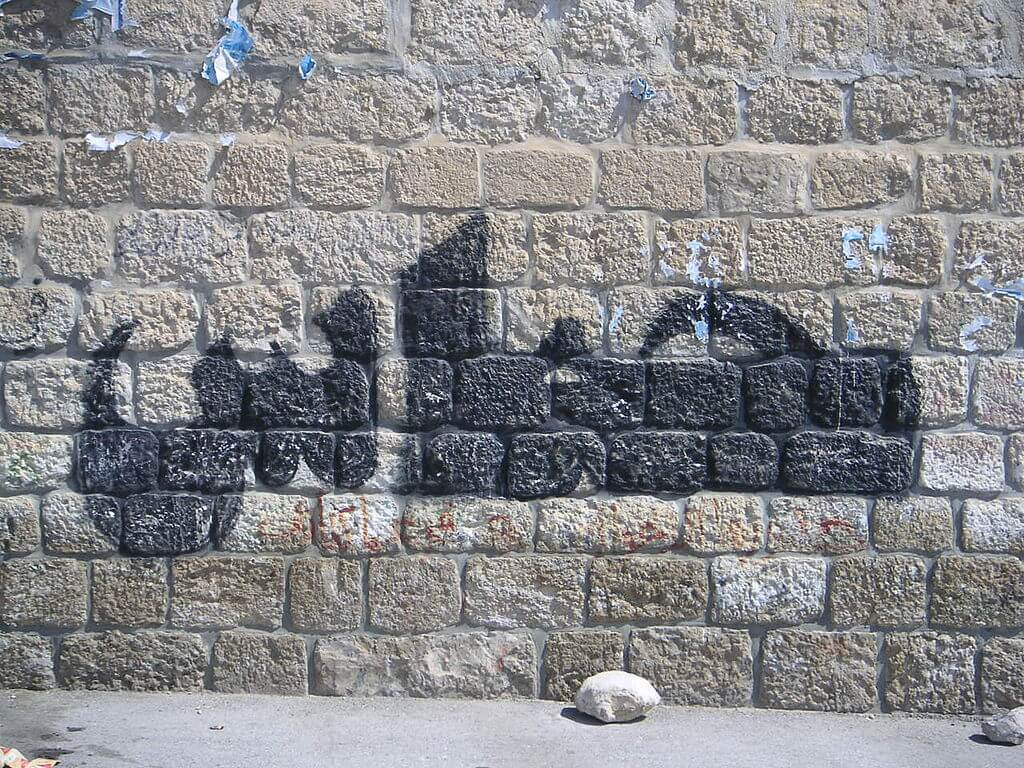 Hamas graffiti in the West Bank, 2006. (Photo: Wikipedia)