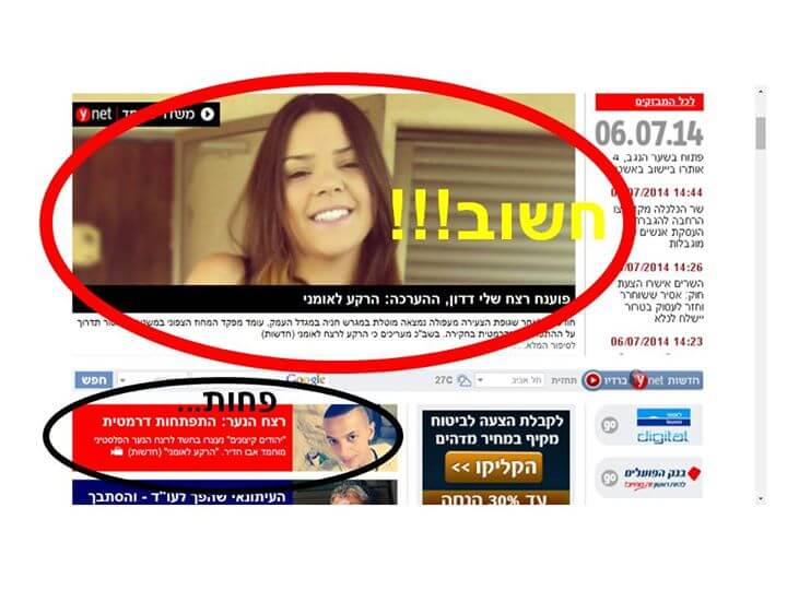 Front page, screenshot by Noam Livne