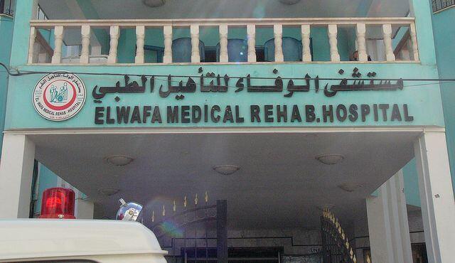 Al-Wafa