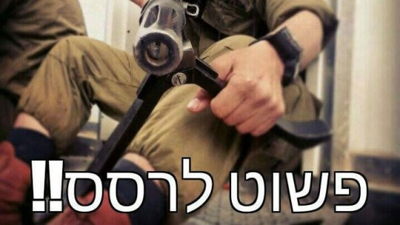 A soldier holding a gun. The caption reads: 'Just mow them down!!' (photo credit: The People of Israel Demand Vengeance/Facebook via Times of Israel)
