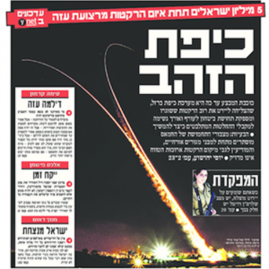 """Yedioth Aharonoth front page story (July 10, 2014) showing an Iron Dome unit in operation. Main headline reads, """"Dome of Gold"""". Red headline on top reads: """"5 million Israelis under threat of rockets from Gaza Strip (updates on-ynet)"""""""