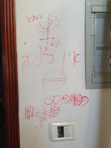 "Graffiti by Israeli soldiers in a home in Shujaiya reads, ""Price Tag."" (Photo: Max Blumenthal)"