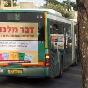 Bus ad on Egged bus