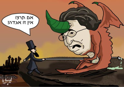 "Fan site of ""Hamila Ha-Achrona"" (""The Last Word"") cartoon captures Im Tirzu caricature of New Israel Fund president Naomi Chazan"