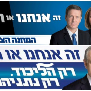"Campaign posters for the ""Zionist Camp"" and Likud party. They say (top) ""It's us or him"" and (bottom) ""It's us or them."""