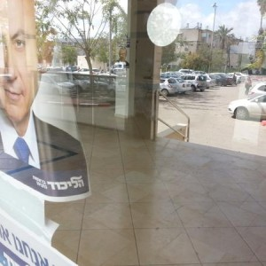 Likud office in Netivot, closed up with peeling posters