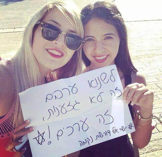 "Poster reads, ""Hating Arabs isn't racism, it's values!"" (in Hebrew). (Source: https://www.facebook.com/AmIsraelDoreshNekama)"