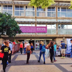 Tel Aviv University (Photo: Facebook)