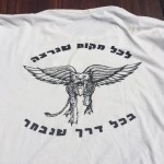 Tshirt saying Whichever way we want it, whenever we want, in Hebrew, in Gaza, photo by Dan Cohen