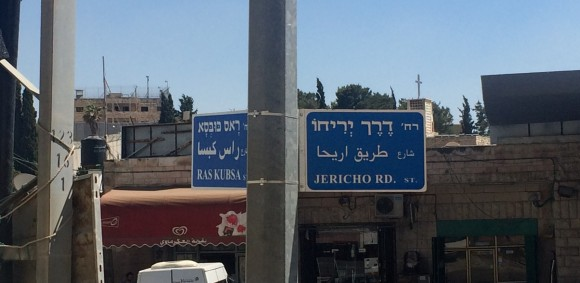 The end of Jericho Road at the separation wall. (Photo: Yarden Katz)