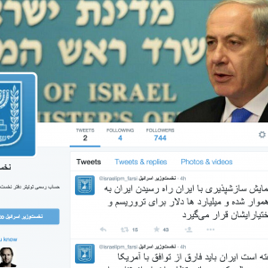 Screen shot of Netanyahu's new Farsi Twitter account.
