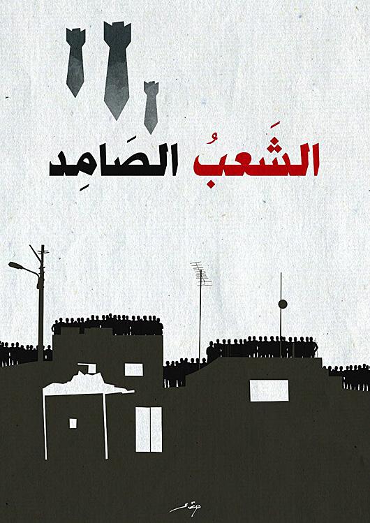 gaza_hafez_pppa