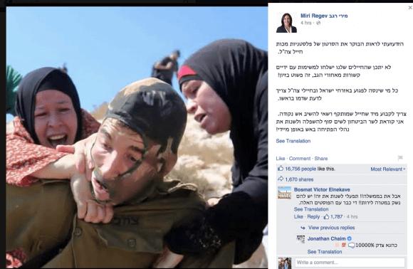 Miri Regev Facebook post on Nabi Saleh incident