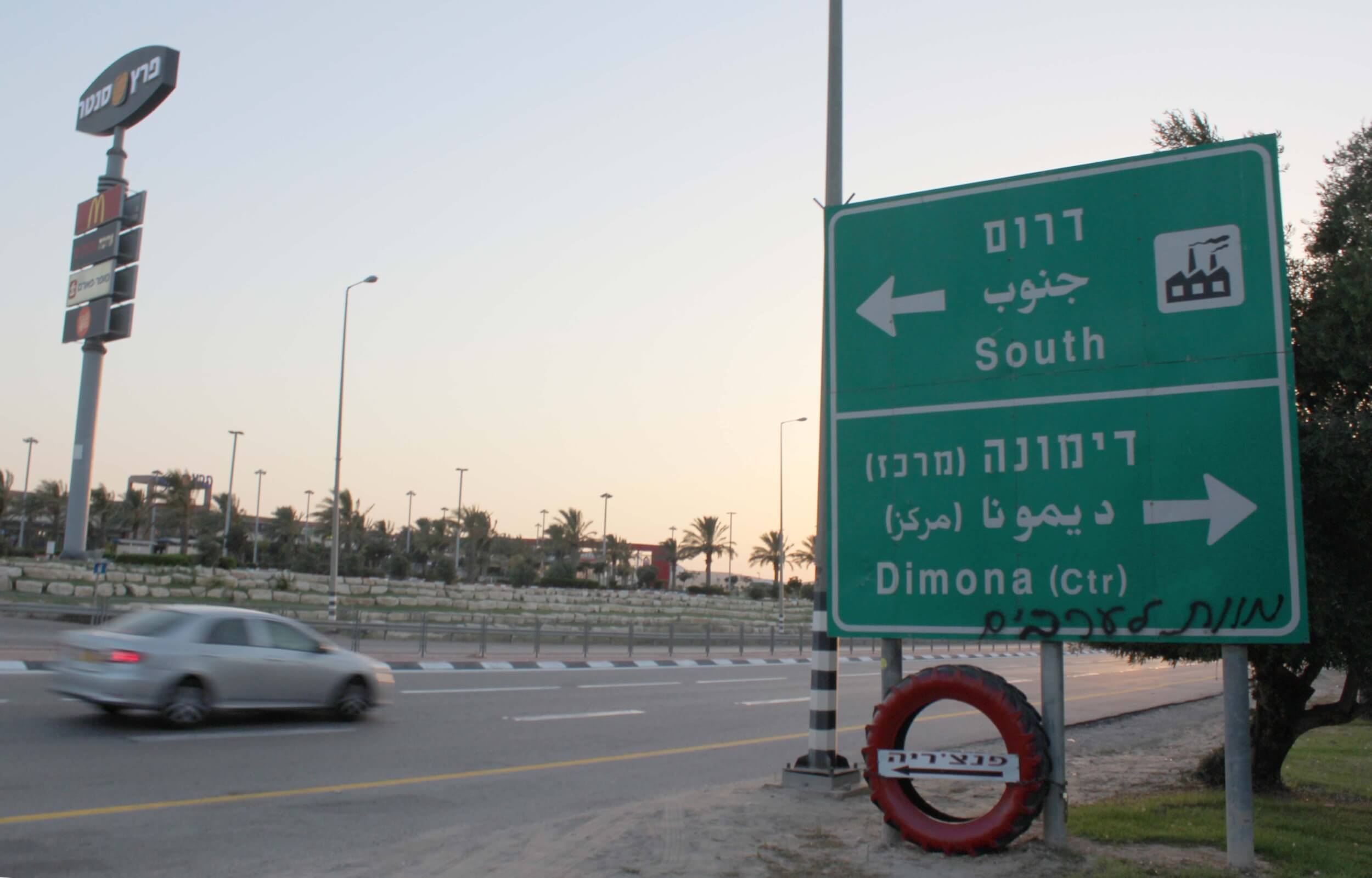 """Death to Arabs"" written on the sign at the entrance to Dimona. Photo: David Sheen"