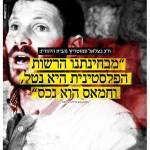 Bezalel Smotrich says Hamas is an asset, per Israeli group 61