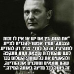 Ambassador Caspi posts image of Hermann Goering to warn Israel about what it is becoming