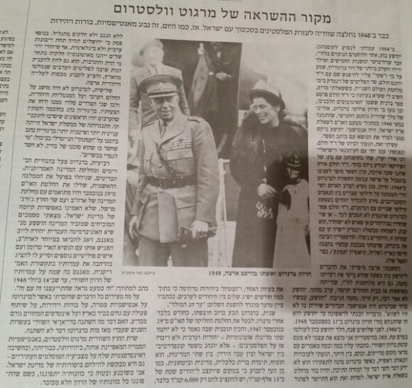Article in Adelson's newspaper Makor Rishon, by Zvi Zameret, suggesting that the Swedish Foreign Minister deserves the Bernadotte treatment