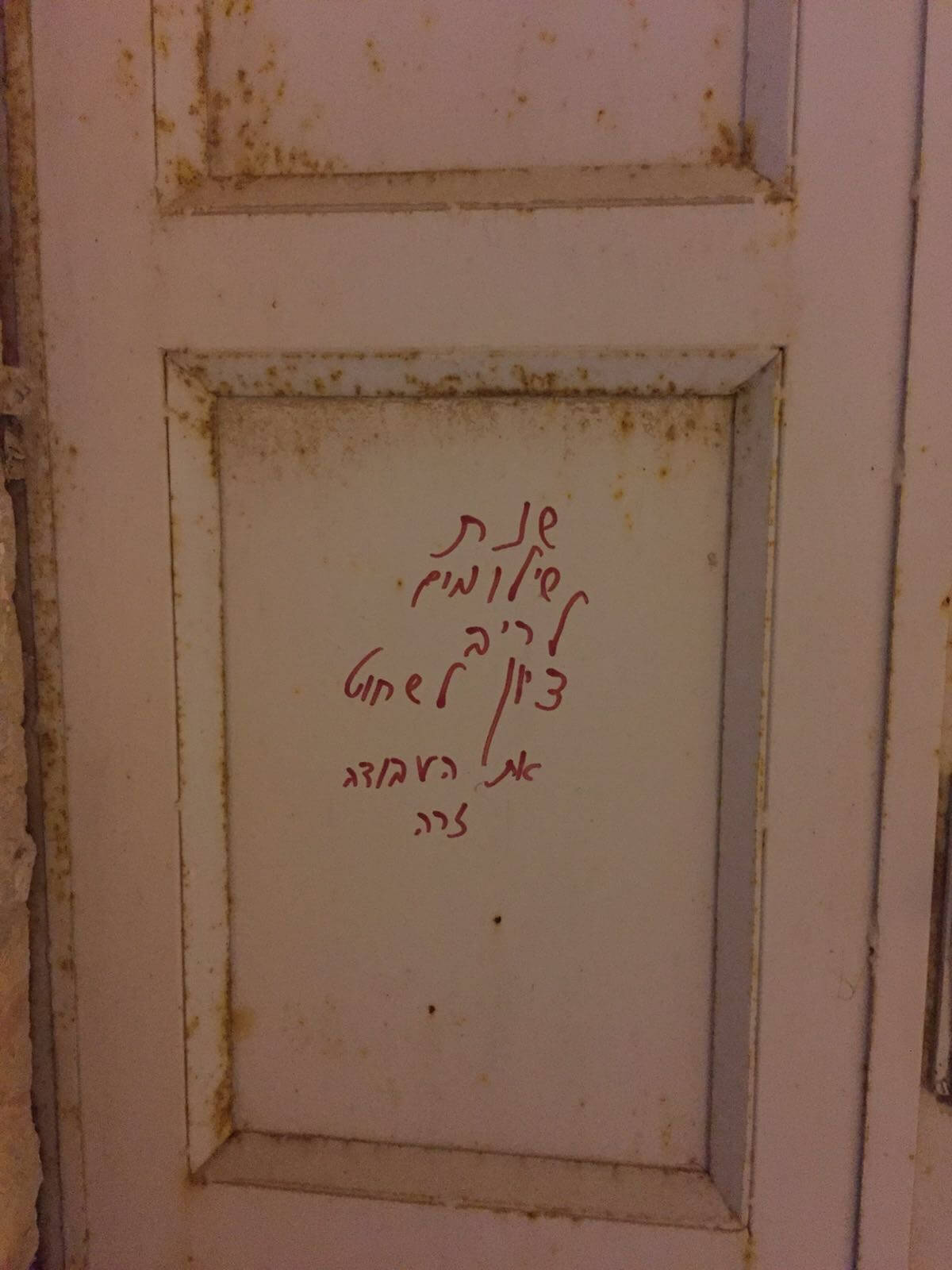 Anti-Christian grafitti sprayed on the door of the Dormition Abbey church in Jerusalem. (Photo: Latin Patriarch)
