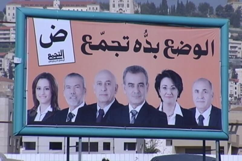 An election billboard for the political party Balad.