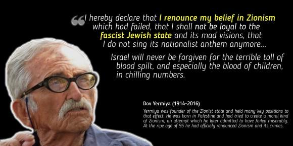 Dov Yermiya memorial image by Ronnie Barkan