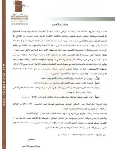 A statement by Fayadh's attorney, Abdulrahman Al-Lahim, in response to the ruling.