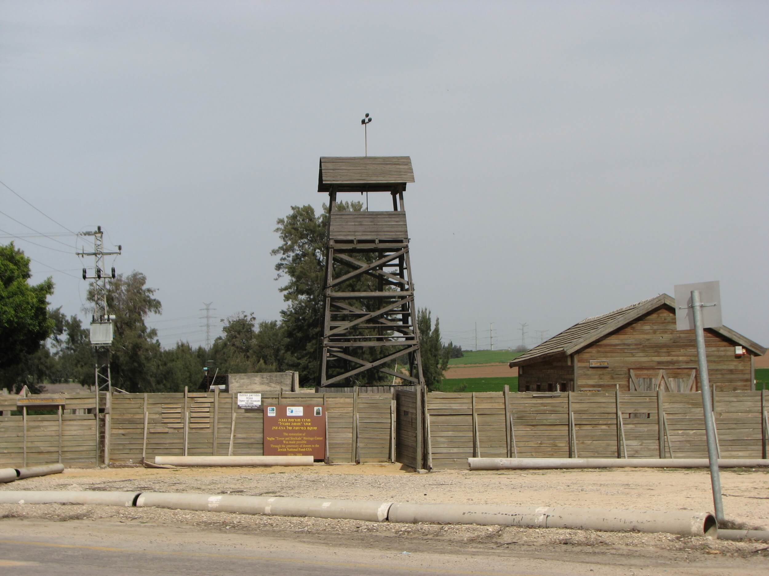 Tower and stockade at Kibbutz Negba in the Negev. Built originally in 1939, tower and stockade were restored in 2009 with help from the Jewish National Fund, USA