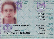 Israeli i.d. card