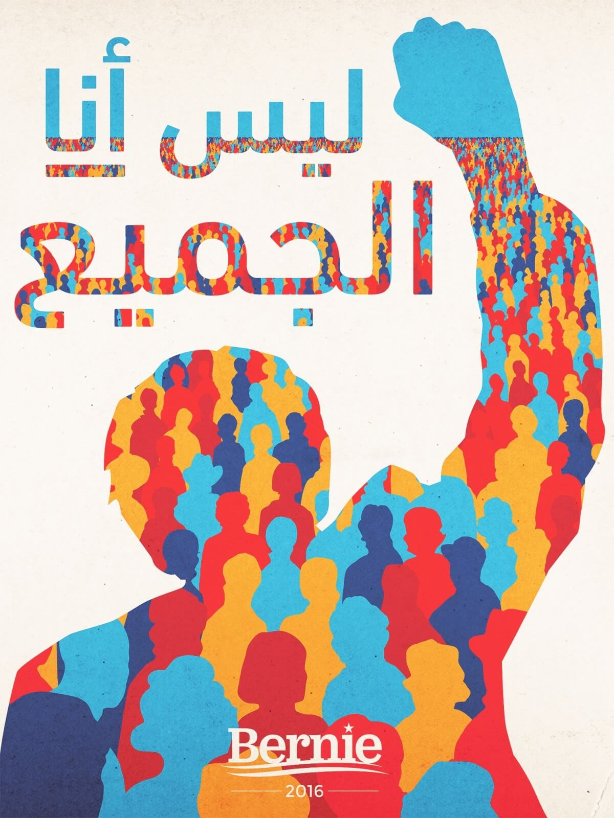 "Bernie Sanders poster that says the campaign's ""Not Me, Us"" slogan in Arabic."