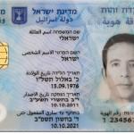Israeli biometric i.d.
