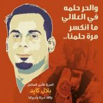 Hunger striker Bilal Kayid, on a poster made by the Popular Front for the Liberation of Palestine