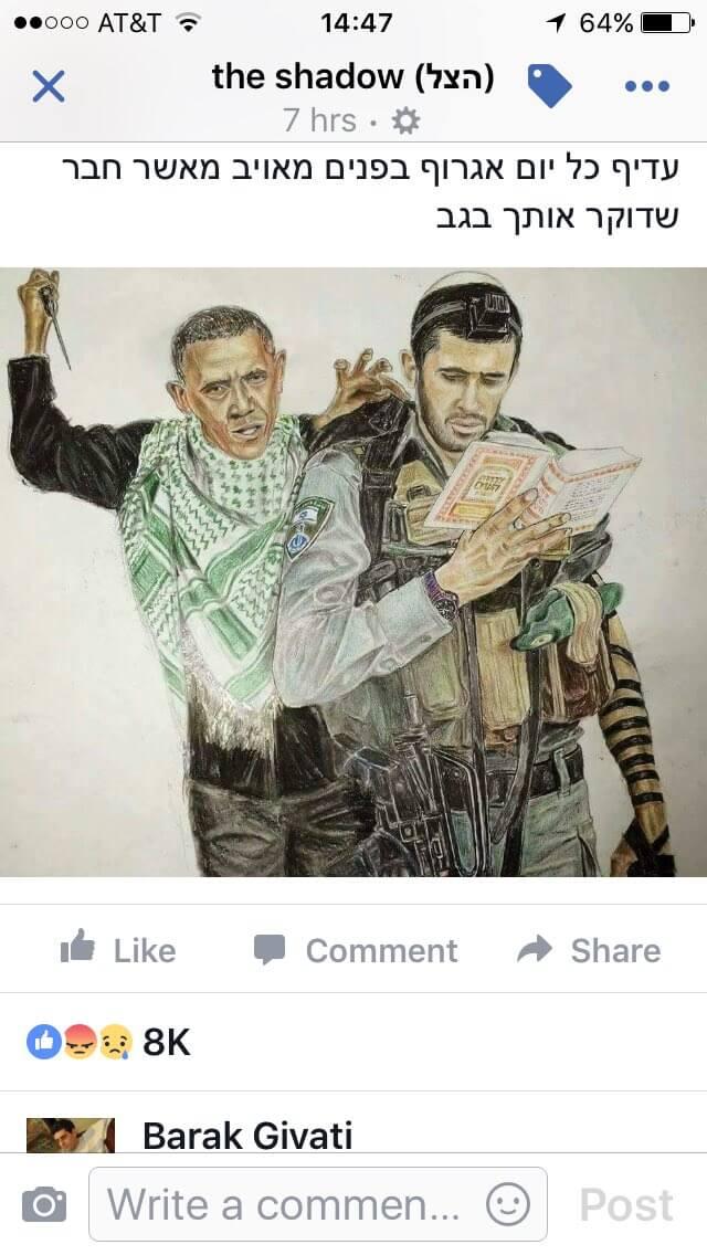 Obama stabbing religious Jews in the back, per Israeli social media