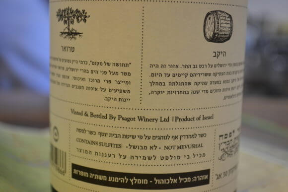 Label on a bottle of wine at the Psagot Winery, outside of Ramallah in the West Bank. (Photo: David Kattenburg)