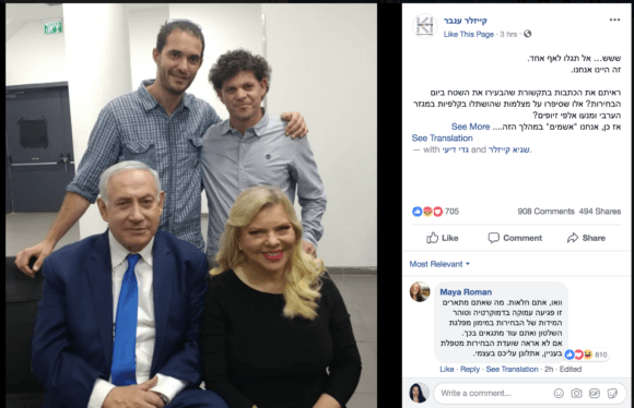 Israeli PR firm Kaizler Inbar takes credit in a Facebook post for reducing voter turnout in Palestinian towns by dispatching activists with secret cameras to polling stations. (Photo: Facebook)