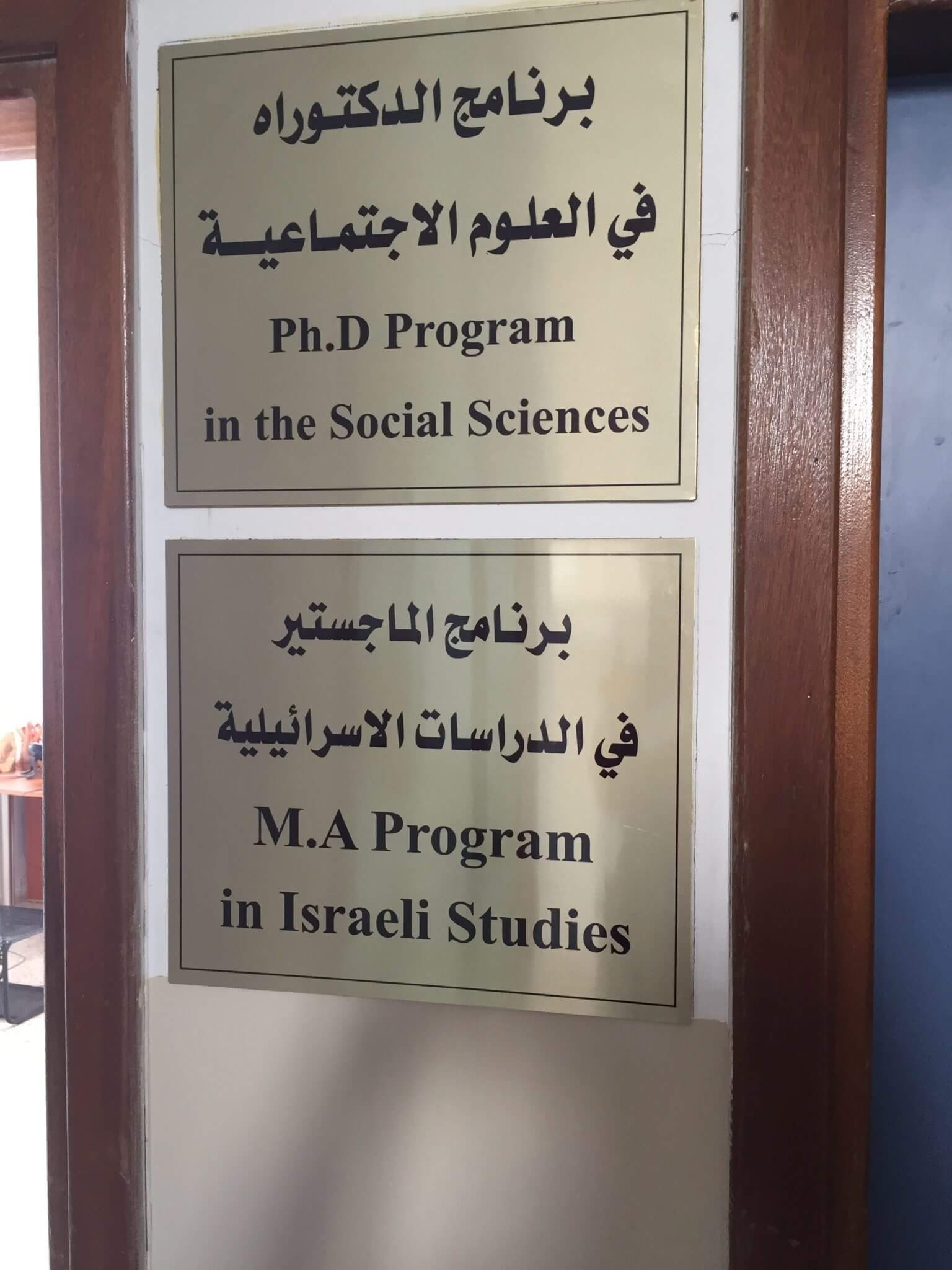 The Bir Zeit University Israel Studies program (Photo: Rebecca L. Stein)