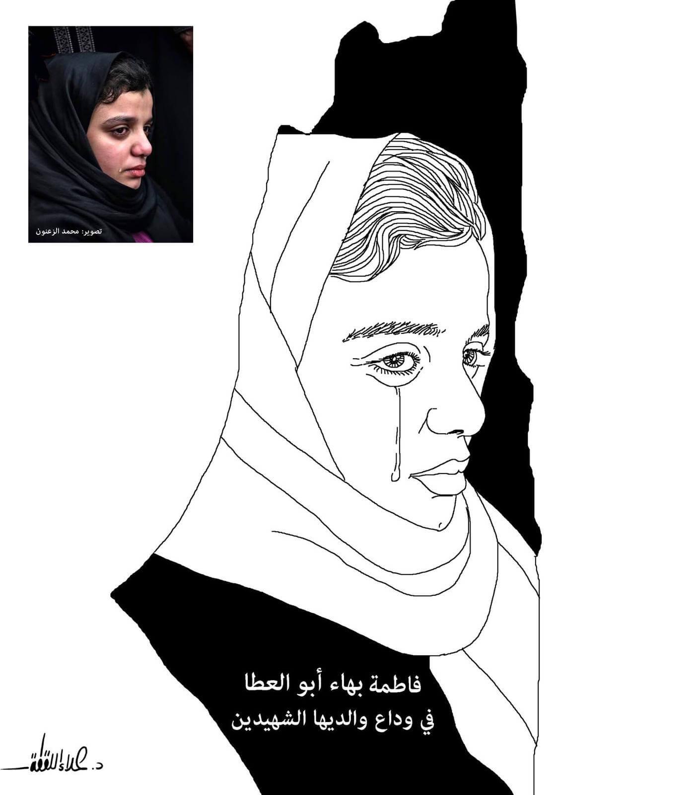 Fatma Abou Al-Ataa by Alaa' Alluqta a renown artist from Gaza. (Image: facebook.com/alaa.allagta)