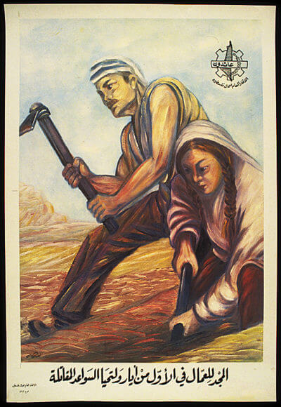 """""""Glory to the Workers and Fighters,"""" circa 1969. (Poster: General Union of Palestinian Workers, Lebanon Section/the Palestine Poster Project Archives)"""
