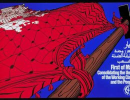 """""""Consolidating the Unity,"""" circa 1983. (Digital print of poster: the Popular Front for the Liberation of Palestine/Marc Rudin/the Palestine Poster Project)"""