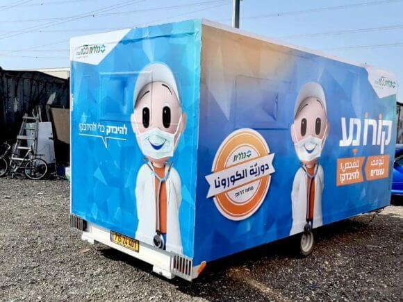 Mobile coronavirus testing station, which will be deployed in unrecognized Palestinian villages in the Negev