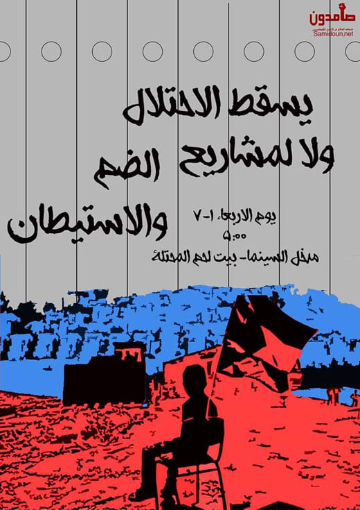 Poster created Samidoun - The Palestinian Prisoner Solidarity Network Arabic translation: Down with the Occupation/And no to the annexation project/ And no to the settlements (Image via Palestine Poster Project Archives)