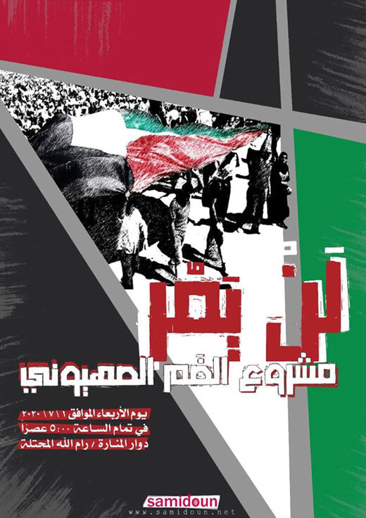 Poster created by Samidoun - The Palestinian Prisoner Solidarity Network. Arabic translation: (red text) It will never endure/ (white text) The Zionist annexation project (Image via Palestine Poster Project Archives)