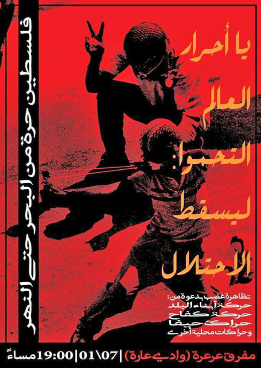 Poster created by Samidoun and published in Palestine. Arabic translation: (white text on left) A free Palestine from the sea to the river (orange text on right) Free people of the world Take up the cause Of toppling the Occupation (small white text at bottom) Public demonstration of rage with the participation of: Sons of the Nation Movement Movement of Struggle Movements of Haifa And other local organizations/movements (Image via Palestine Poster Project Archives)