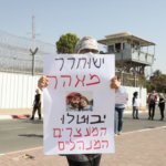 """Free Maher"" Demonstration in front of Ramlah Prison on October 24, 2020 (Photo: Haidi Motola - Activestills)"