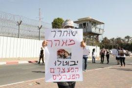 """Free Maher"" Demonstration in front of Ramlah Prison on October 24, 2020 (Photo: Haidi Motola - Activestills)"