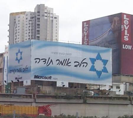 """A billboard put up along a Tel-Aviv highway by Microsoft in 2002. It reads """"The heart says thanks"""" and is addressed to the """"forces of security and rescue."""""""